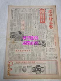 老報紙:深圳特區報 1986年6月7日 第995期(1-4版)——浩氣長存鎮邊關:赴法卡山前線學習隨記之二、亞洲四小龍超過歐洲共市
