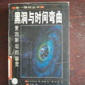 黑洞與時間彎曲:愛因斯坦的幽靈