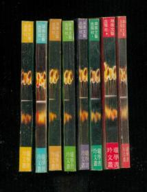 玲瓏文學叢書:外國散文詩、外國詩、中外小小說、中外散文、中國古代詩詞曲賦、中國古代小品文、現代派作品、中國新詩(八本全)