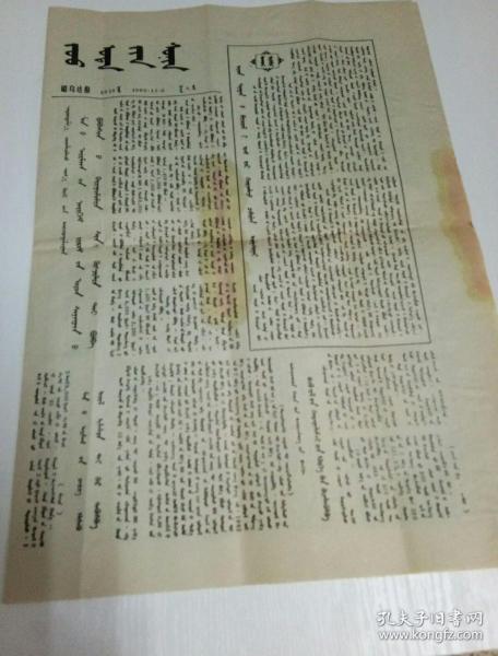 Mongolian version: Zhaowuda newspaper (November 6, 1983)