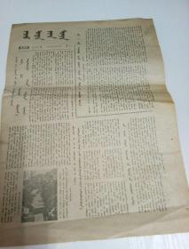 Mongolian version: Zhaowuda newspaper (March 23, 1983)