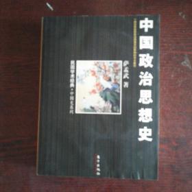 中國政治思想史