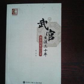 武官生涯三十年:易非將軍回憶錄