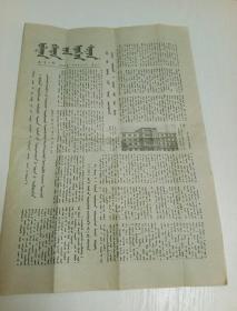 Mongolian version: Chifeng Daily (July 17, 1984)