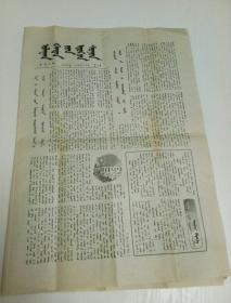 Mongolian version: Chifeng Daily (July 26, 1984)