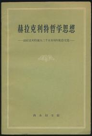拉克利特哲學思想(赫拉克利特誕辰二千五百周年紀念文集)