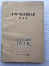 中級醫刊病案討論選輯第二輯