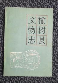榆樹縣文物志
