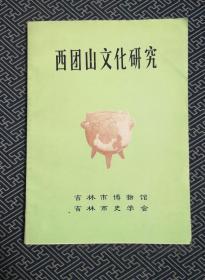 西團山文化研究