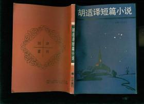 舊譯重刊:胡適譯短篇小說