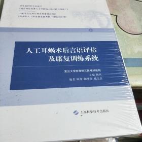 人工耳蝸術后言語評估及康復訓練系統(POD)(全新未拆封精裝