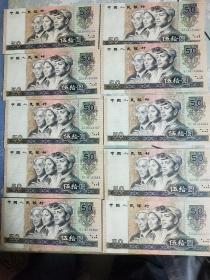 1990年50元人民幣10張全品