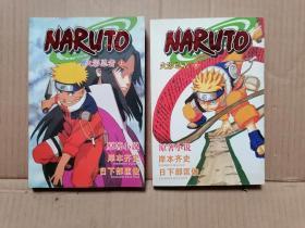 NARUTO火影忍者(上下冊)