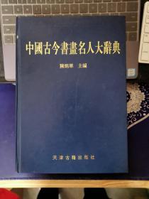 中國古今書畫名人大辭典