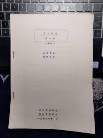 古玉淺說(初稿)