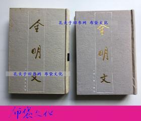 【布袋文化】全明文 1,2  上海古籍出版社1994年初版精裝