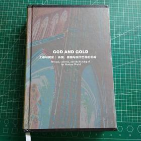 甲骨文叢書·上帝與黃金:英國、美國與現代世界的形成