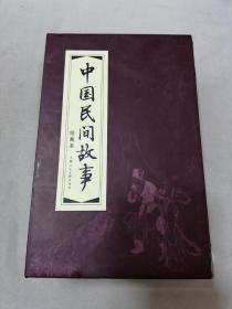 中國民間故事繪畫本(連環畫全30冊)帶原盒