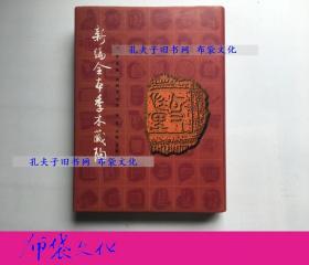 【布袋文化】新編全本季木藏陶 中華書局1998年初版精裝