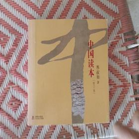 中國讀本(修訂版)