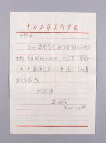 【北京電影學院院長王鳳生舊藏】:清華大學教授溫海成信札一通 HXTX326887