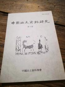 《中國出土資料研究 第4號》