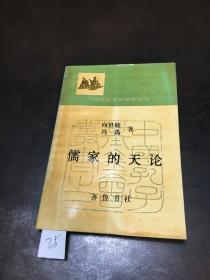儒家的天論