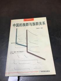 中國的族群與族群關系