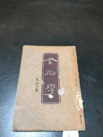 金石學(書脊有損傷、碼釘裝訂)