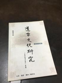 道家文化研究 第十九輯 玄學與重玄學專號