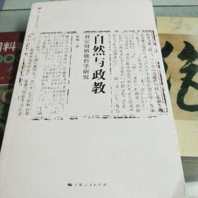 自然與政教:劉宗周慎獨哲學研究(全新未翻閱