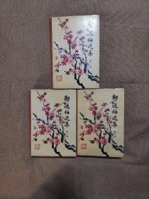 鄭逸梅選集(1—3)