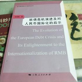 歐債危機演進及對人民幣國際化的啟示(全新未翻閱