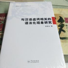 與漢語虛詞相關的語法化現象研究(全新未拆封精裝