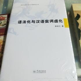 語法化與漢語實詞虛化(全新未拆封精裝