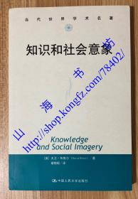 知识和社会意象(当代世界学术名著)Knowledge and Social Imagery 9787300185507