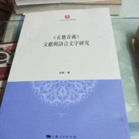 《玄應音義》文獻與語言文字研究(全新未翻閱
