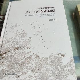 人類生態視野中的長江下游農業起源(全新未拆封精裝