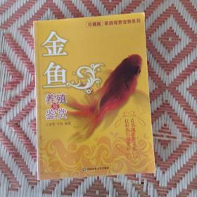 金魚養殖與鑒賞