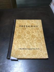 中國叢書綜錄補正