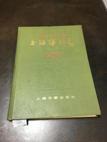 上海博物館集刊 1982