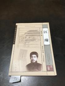 江瑔(有字跡)