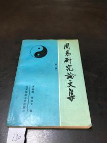 周易研究論文集(第二輯)