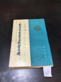 敦煌吐魯番唐代法制文書考釋