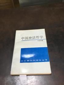 中國神話哲學