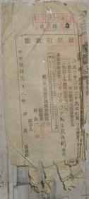 民國三十二年四月《賣契稅收據》承買人 陳元法