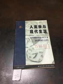 人類學與現代生活