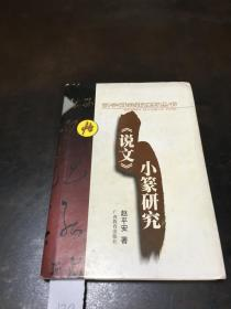 說文小篆研究