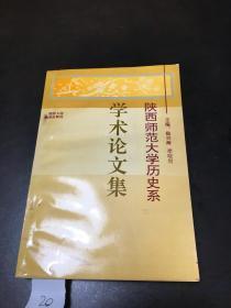陜西師范大學歷史系學術論文集