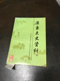 廣東文史資料 第67輯